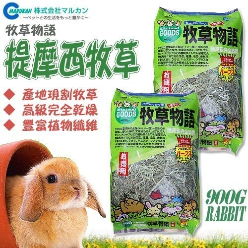 寵物兔的主食-牧草有分別?!